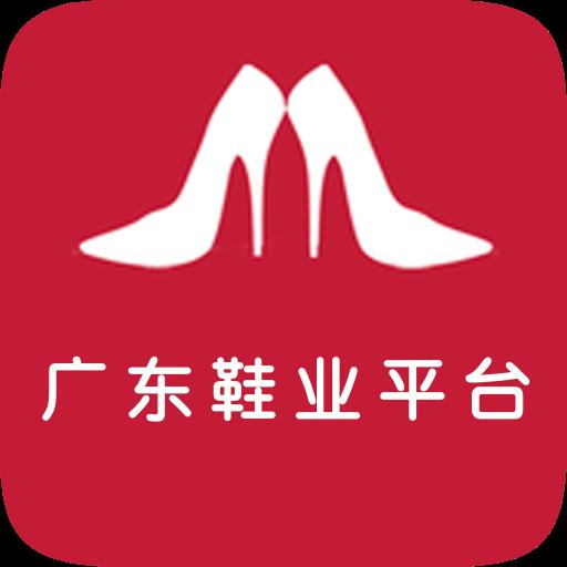 广东鞋业平台