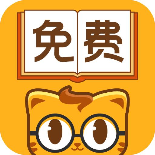 七猫免费小说