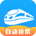 12306智行火车票